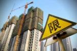 官方详解沈阳限购政策:只对新建商品住房进行限购