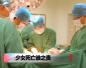 开封11岁女童腿部骨折入院治疗后竟丢命 究竟谁之过?