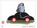 珲春通报3起公车私用、违规发放津贴补贴问题