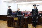 全国政协原常委孙怀山受贿案一审 非法收受财物3975余万