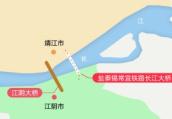 江苏将开建公铁两用长江大桥 盐泰锡常宜铁路由此过江