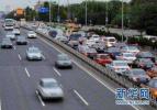 北京通州将参照五环内政策限行 实施时间定于6月