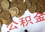 郑州住房公积金部分业务本月23日起暂停办理