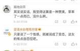 """美女收到外卖小哥短信:你好性感 被网友骂""""矫情"""""""
