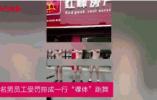 江苏4名男员工被领导责罚 排成一行当街裸舞