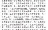 北京将释放更多学位 依法保障符合条件适龄儿童入学