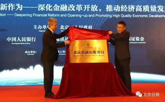 重庆时时彩计算方法:北京金融街服务局今日正式揭牌 将承担综合服务职能