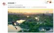 348万拍的郑州旅游宣传片现地名错误?制片方回应