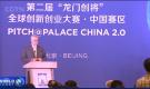 Prince Andrew: China-UK cooperation 'burgeoning'