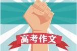 公布了!全国各地高考作文题目揭晓 北京二选一