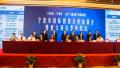 宁波73个重大项目签约 投资额超千亿元
