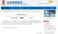 山东省商务技工学校将并入山东外贸职业学院