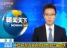 公安部A级通缉令十大电信网络诈骗犯罪嫌疑人全部落网