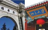 清华北大在辽宁普通类统招计划招收103人