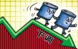 沈阳92号汽油降0.04元/升