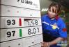 河南油价迎来下调 95号汽油每升下调0.11元