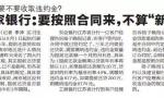 房贷提前还款怎么样?南京:多银行表示不满3年将收取违约金!