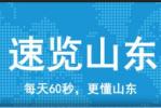 """【速览山东】58小时山东下了约12442个""""大明湖"""""""