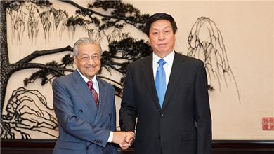栗战书会见马来西亚总理