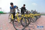 邯郸:共享单车实行总量控制 暂停新增品牌车辆