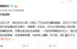 程维柳青发道歉声明:无限期下线滴滴顺风车业务