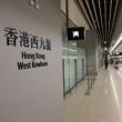 广深港高铁香港段