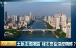 """40城地价连跌5月 楼市降温""""金九银十""""或成色不足"""
