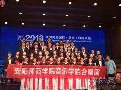 安阳师范学院音乐学院合唱团喜获国际合唱大会金奖