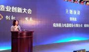 """董明珠揭秘格力發展秘訣:""""創新是企業的源動力"""""""