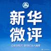 新华微评·学习路上:中国还是要靠自己