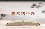 习近平总书记用典微视频:国无德不兴