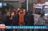 山东龙郓煤业事故:受困矿工已有1人成功升井 2人遇难