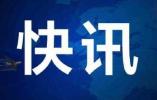 上海市人民检察院原检察长陈旭受贿案一审宣判