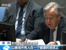 中国担任安理会轮值主席国 中方:世界比以往更需要多边主义