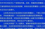 通缉令上的高颜值女嫌犯火了 网友:卿本佳人奈何做贼!