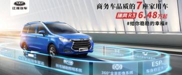 江淮汽车瑞风R3
