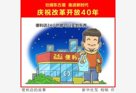 便利店的春天来了?北京将允许便利店售药