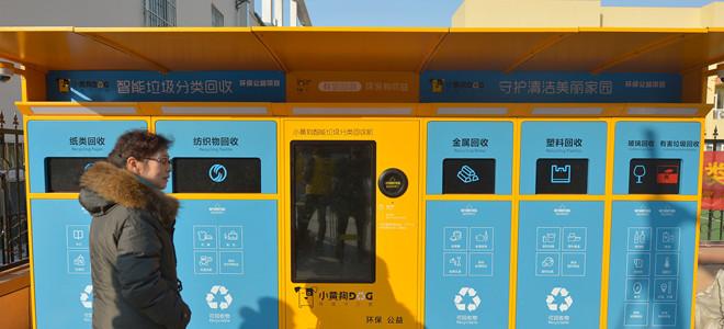 青岛:人工智能垃圾分类助力社区环保