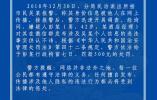 """深圳警方:泄露""""花总""""身份信息嫌疑人行拘7日 罚500"""