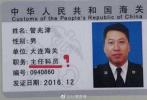 大连海关彻查关员被指出轨十几名代购:给予管兆津开除党籍处分