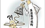 投诉超权健一倍,一年吸金39亿!河北华林涉虚假宣传被查