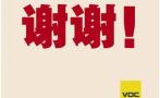 """媒体评论""""温州民企整版谢政府"""":为企业服务是应尽的职责"""