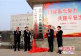 汝州市自然资源和规划局挂牌成立