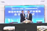 兰考县政府与杭萧钢构签约 共建兰考装配式建筑产业基地