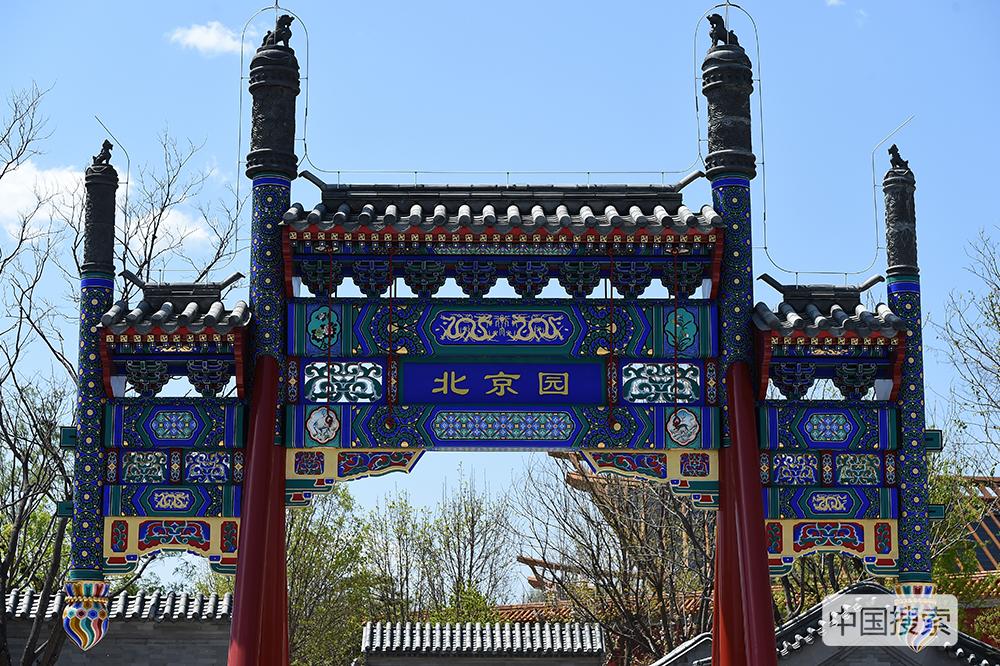 来找你的家乡!探秘北京世园会中华园艺展示区