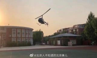 北京小學生家長開直升機進校園 稱受邀請且獲准飛手續