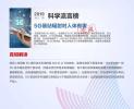"""中国科协发布7月""""科学""""流言榜"""
