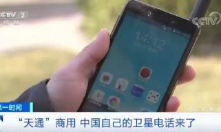 中国卫星电话来了 一年1000元可打750分钟