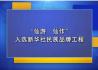 """专访仙游县副县长郑秉忠:打造""""仙作""""民族品牌"""