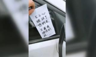 小学生撞私家车后留23块钱道歉,网友:这估计是他的全部身家……